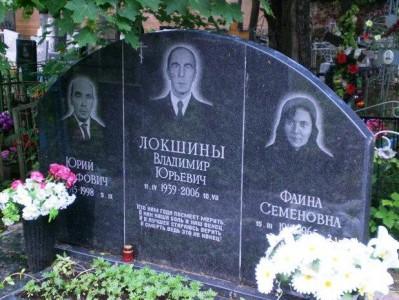 Семейный тройной памятник из черного гранита