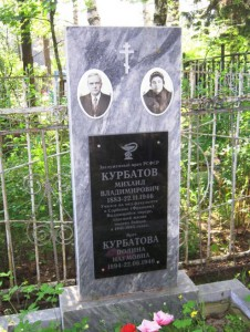 Двойной надгробный памятник для врачей