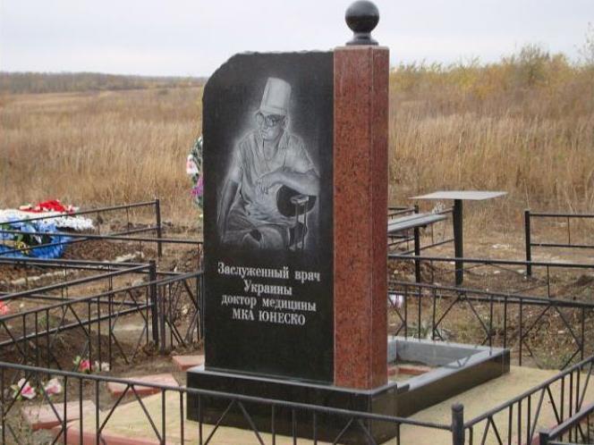 Обратная сторона памятника для врача
