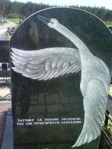 Гравировка лебедя на обратной стороне памятника