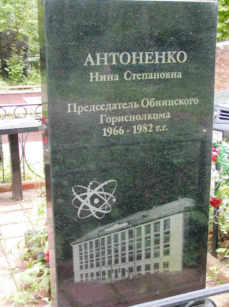 Обратная сторона памятника черного цвета