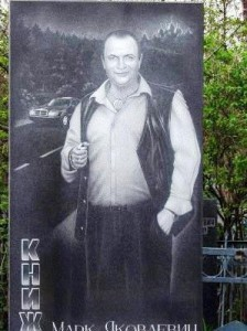 Мужской памятник с гравировкой машины