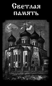 Гравировка Христианских Храмов на памятнике Ц7