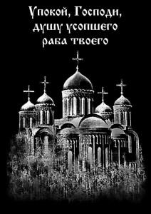 Гравировка христианского храма Ц6