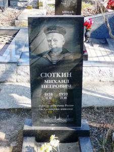 Гранитный памятник на могилу моряка