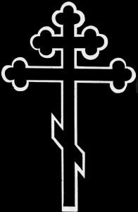 Гравировка церковного креста КР13