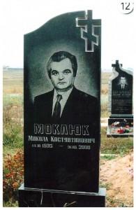 Стандартный резной мужской памятник №12
