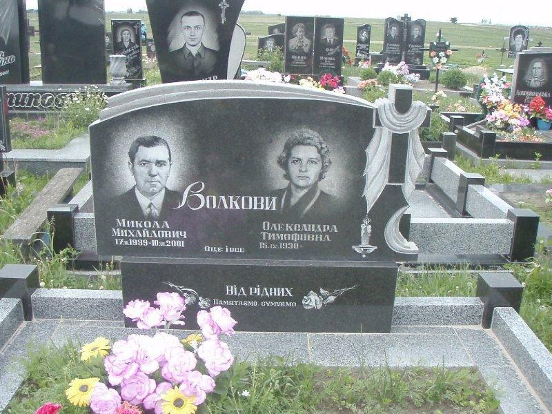 Горизонтальный памятник для супружеской пары