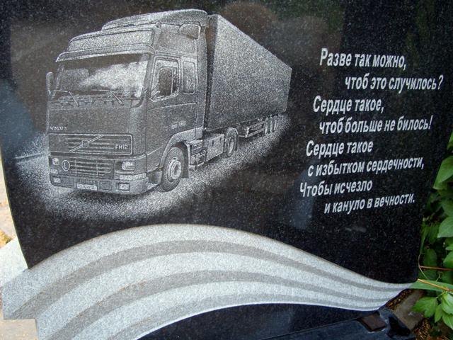 Гранитный памятник с гравировкой для водителя