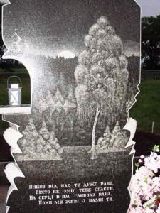 Обратная сторона памятника с гравировкой березы