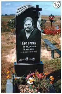 Стандартный вариант мужского памятника №15