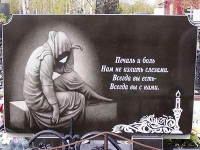 Гравировка скорбящей матери на горизонтальном памятнике