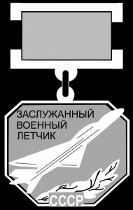Гравировка ордена летчику ЭО24