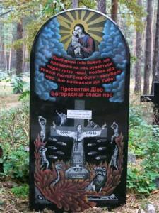 Цветной памятник с Божьей Матерью