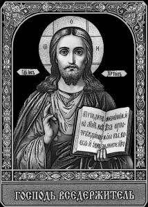 Гравировка иконы Иисуса Христа ИК17