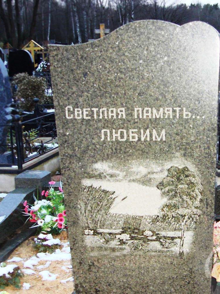 Памятник из масловского гранита с гравировкой