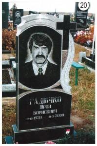 Стандартный черный гранитный памятник №20