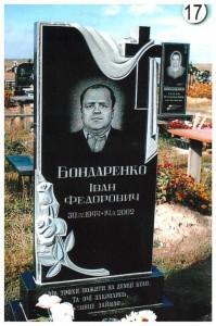 Стандартный резной памятник прямоугольной формы №17