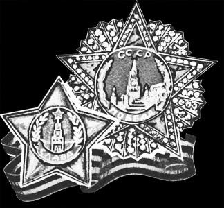 Гравировка эмблем в виде звезд ЭО23