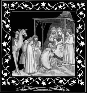 Гравировка Поклонение волхвов РС23