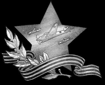 Гравировка эмблемы для летчика ЭО1