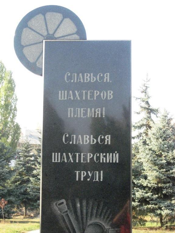 Гранитный черный памятник для шахтеров