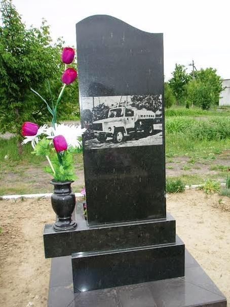 Памятник водителю обратная сторона