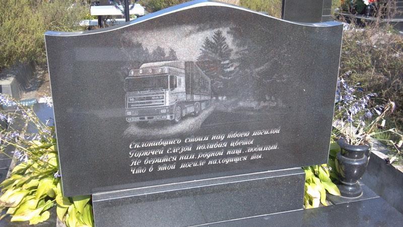 Горизонтальный надгробный памятник с гравировкой для водителя