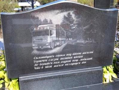 Гранитный памятник с гравировкой машины