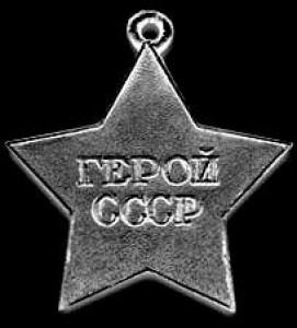 Гравировка ордена героя СССР ЭО2