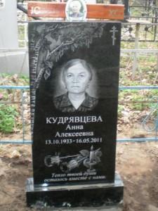 Женский прямоугольный памятник с гравировкой дерева