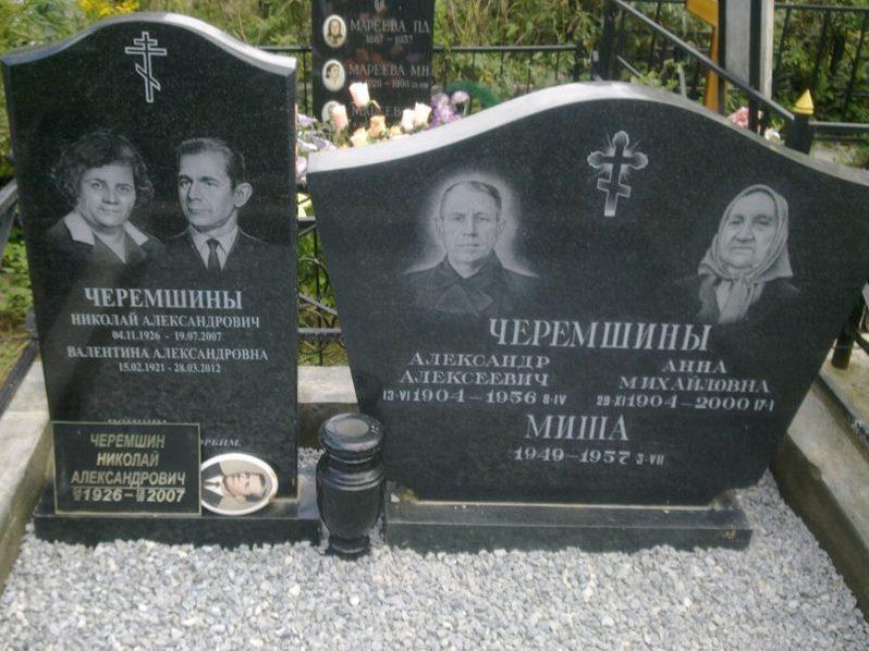 Черный надгробный памятник для четверых