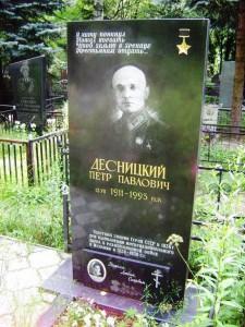 Гранитный памятник на могилу военного
