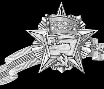 Гравировка наградного ордена ЭО19