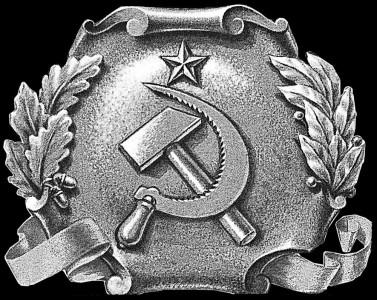 Гравировка эмблемы СССР ЭО21