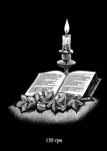 Гравировка свечи и книги СВН17